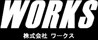 WORKS 株式会社ワークス